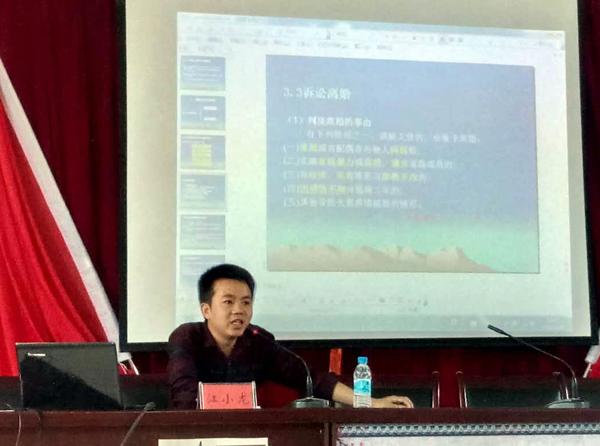 贵州鼎尊律师事务所江小龙律师正在讲解《婚姻法》.